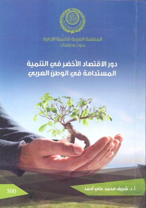 دور الاقتصاد الأخضر في التنمية المستدامة في الوطن العربي