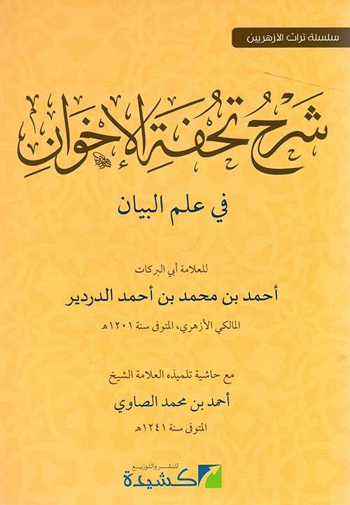 شرح تحفة الإخوان في علم البيان