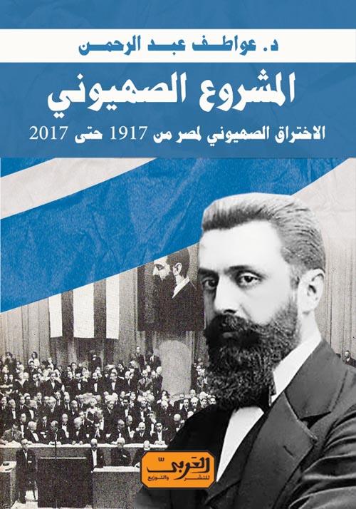 """المشروع الصهيونى """"الاخترق الصهيونى لمصر من 1917حتى 2017"""""""