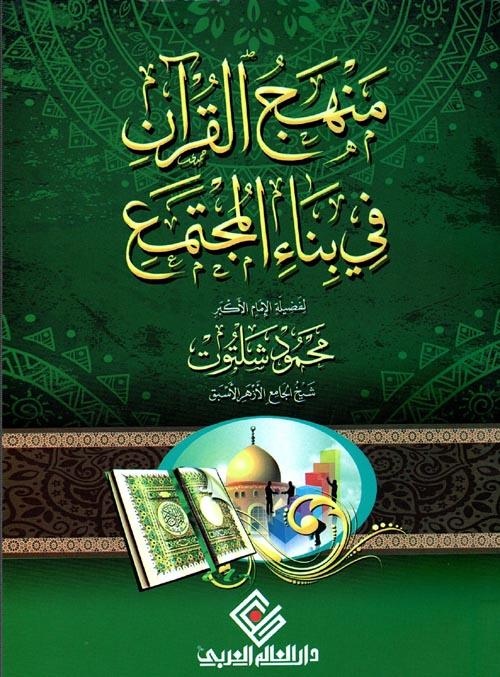 منهج القرآن في بناء المجتمع