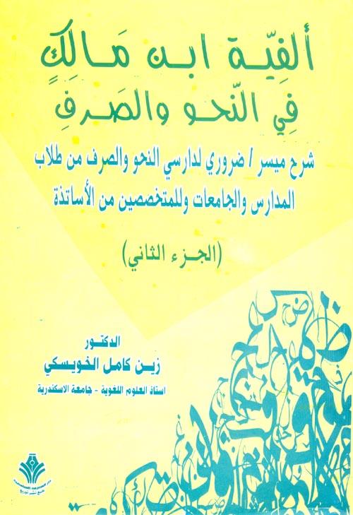 زين كامل الخويسكي المهارات اللغوية pdf