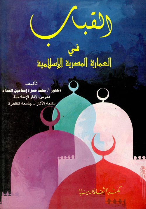 """القباب في """"العمارة المصرية الإسلامية"""""""
