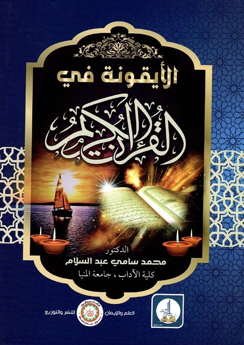 الأيقونة في القرآن الكريم