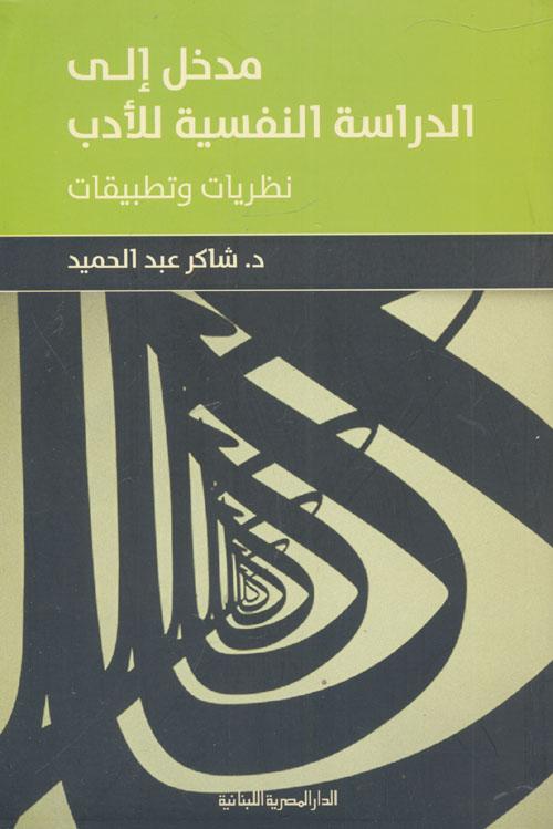 """مدخل الى الدراسة النفسية للأدب """"نظريات وتطبيقات"""""""