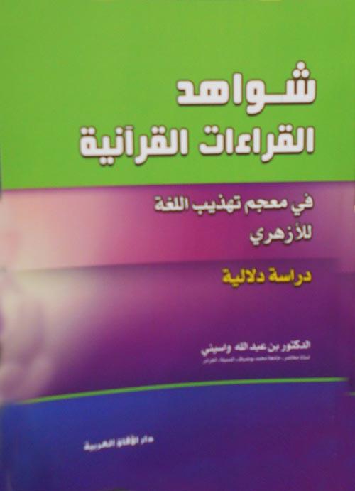شواهد القراءات القرآنية في معجم تهذيب اللغة للأزهري دراسة دلالية