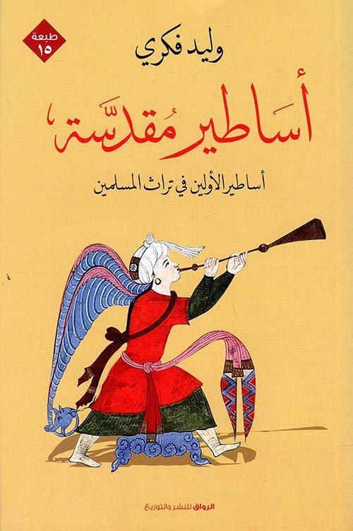 """أساطير مقدسة """" أساطير الأولين في تراث المسلمين """""""
