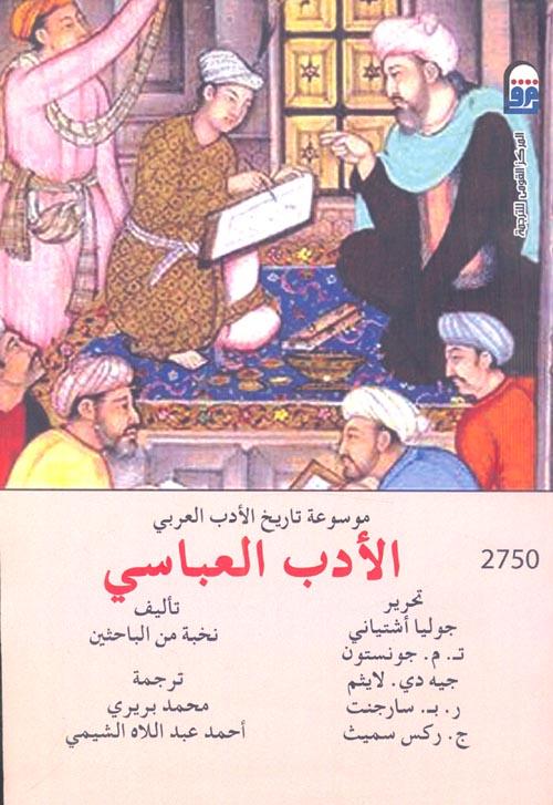 موسوعة تاريخ الأدب العربي .. الأدب العباسي