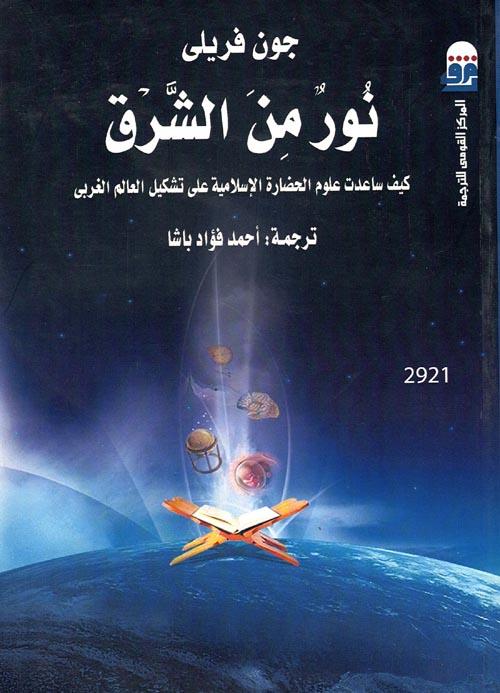 نور من الشرق كيف ساعدت علوم الحضارة الإسلامية على تشكيل العالم الغربى