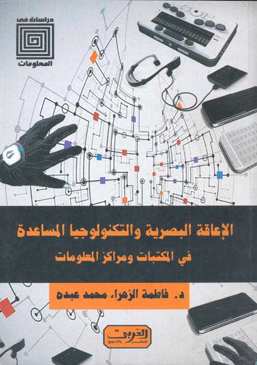 الإعاقة البصرية والتكنولوجيا المساعدة في المكتبات ومراكز المعلومات