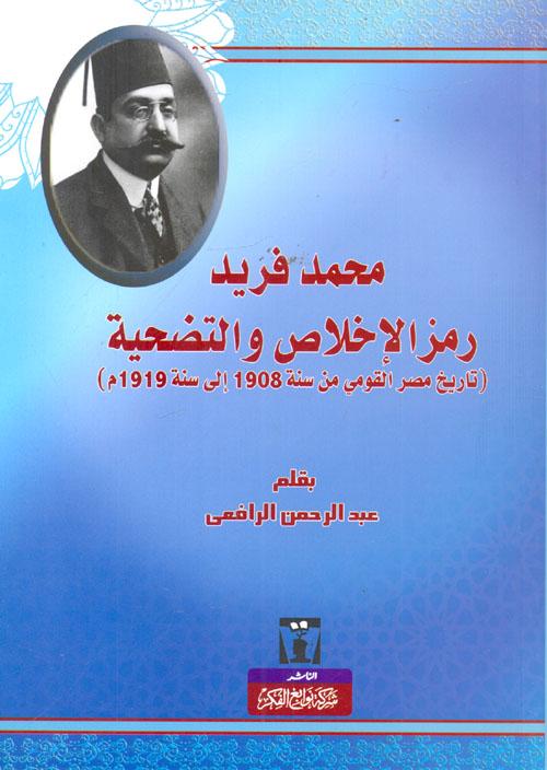 """محمد فريد  رمز الإخلاص والتضحية """"تاريخ مصر القومي من سنة 1908 إلي سنة 1919م"""""""