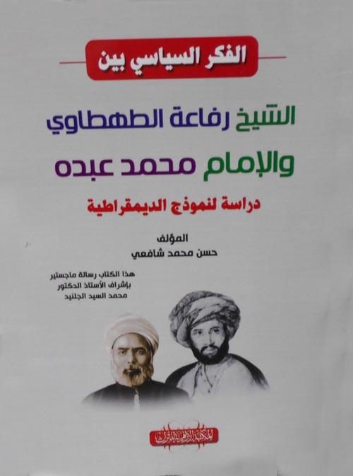 """الفكر السياسي بين الشيخ رفاعة الطهطاوي والإمام محمد عبده """"دراسة لنموذج الديمقراطية"""""""
