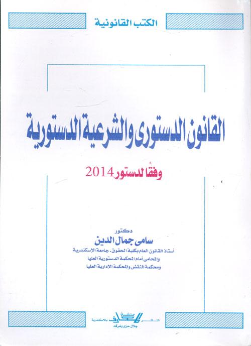 القانون الدستورى والشرعية الدستورية في ظل دستور 2014