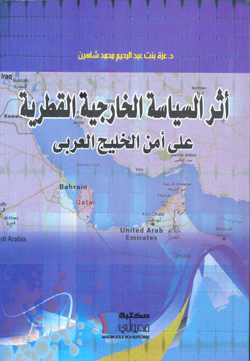 أثر السياسة الخارجية القطرية على أمن الخليج العربي