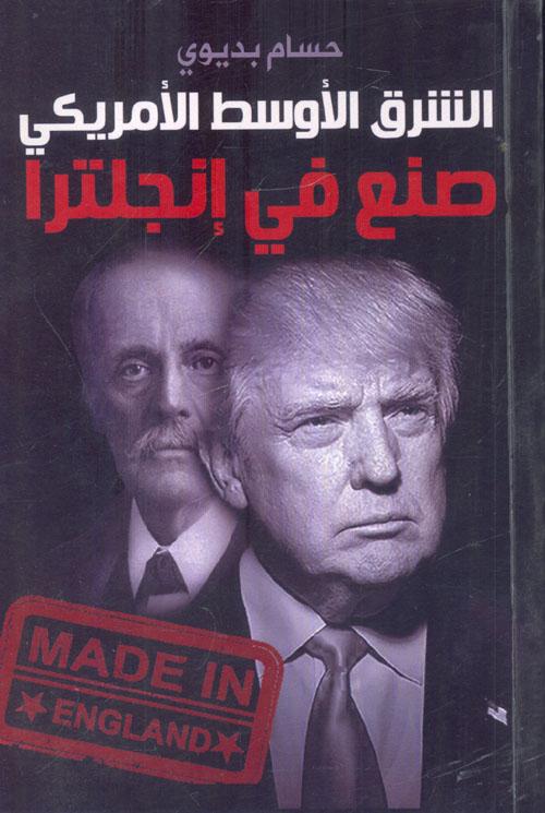 الشرق الأوسط الأمريكي صنع في إنجلترا
