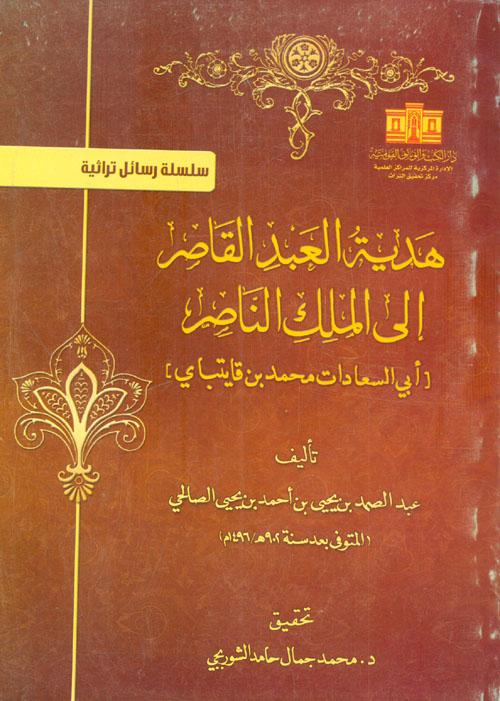 """هدية العبد القاصر إلي الملك الناصر """"أبي السعادات محمد بن قايتباي"""""""