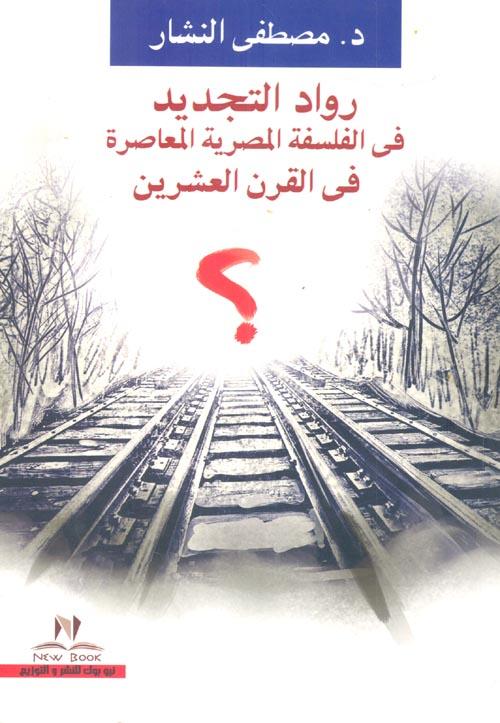 رواد التجديد فى الفلسفة المصرية المعاصرة فى القرن العشرين
