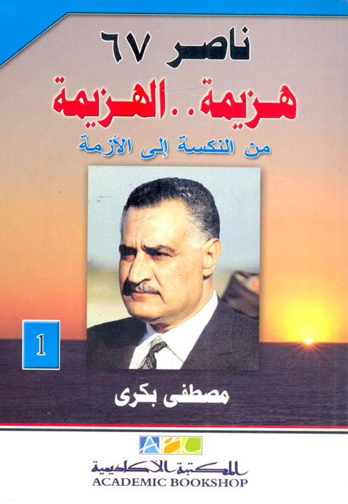 """ناصر 67 (هزيمة ..الهزيمة) """"من النكسة إلى الأزمة"""" الجزء الأول"""