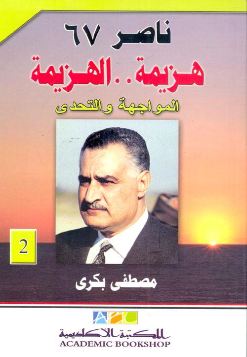"""ناصر 67 (هزيمة ..الهزيمة) """"المواجهة والتحدي"""" الجزء الثاني"""