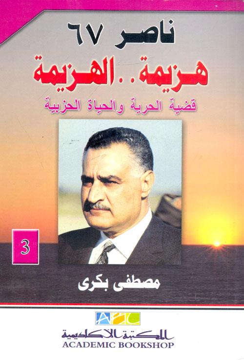 """ناصر 67 (هزيمة ..الهزيمة) """"قضية الحرية والحياة الحزبية"""" الجزء الثالث"""