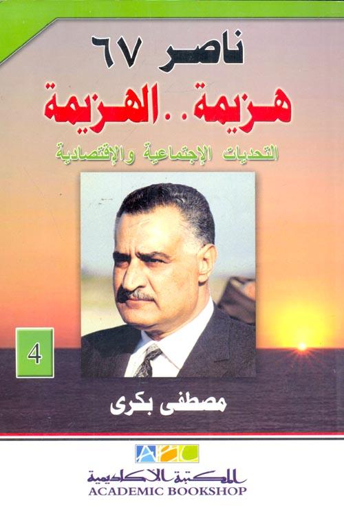 """ناصر 67 (هزيمة ..الهزيمة) """"التحديات الإجتماعية والإقتصادية"""" الجزء الرابع"""