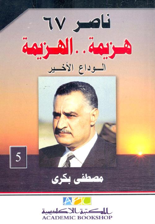 """ناصر 67 (هزيمة ..الهزيمة) """"الوداع الأخير """" الجزء الخامس"""