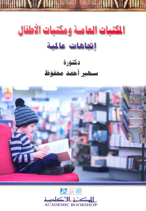 """المكتبات العامة ومكتبات الأطفال """"إتجاهات عالمية"""""""