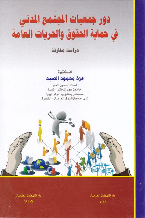 """دور جمعيات المجتمع المدني في حماية الحقوق والحريات العامة """"دراسة مقارنة"""""""