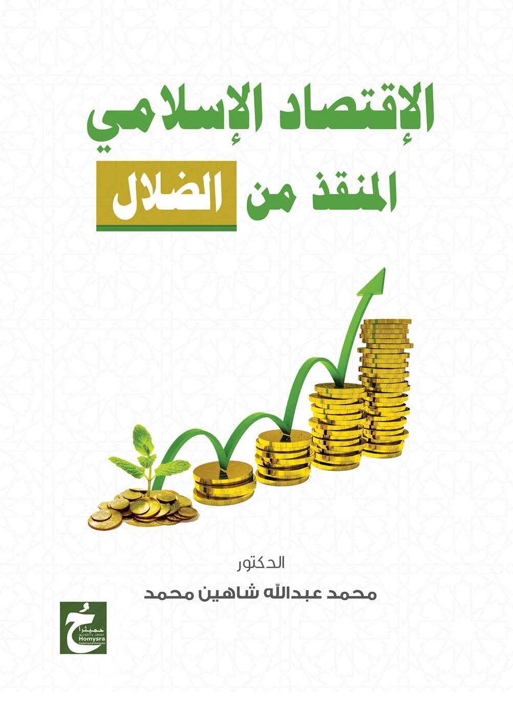 الإقتصاد الإسلامي المنقذ من الضلال
