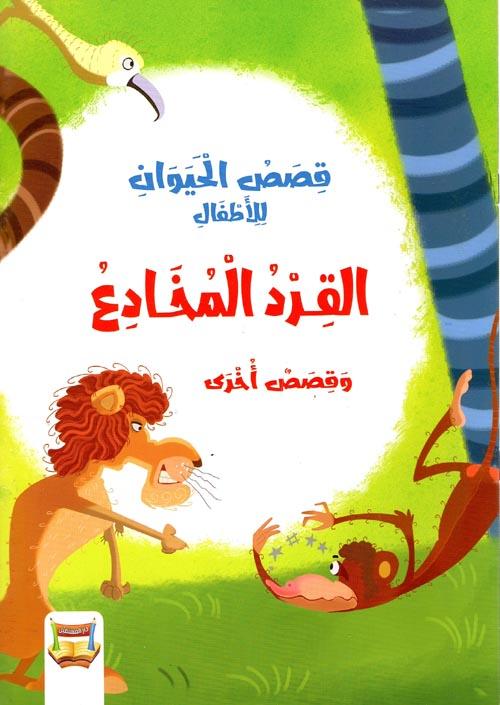 القرد المخادع وقصص أخرى