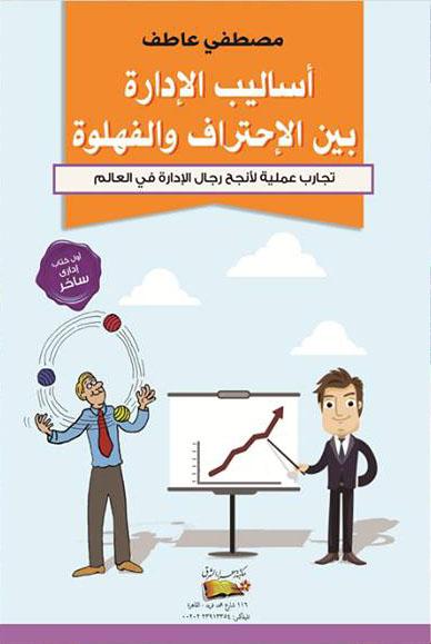 """أساليب الإدارة بين الإحتراف والفهلوة """"تجارب عملية لأنجح رجال الإدارة في العالم"""""""