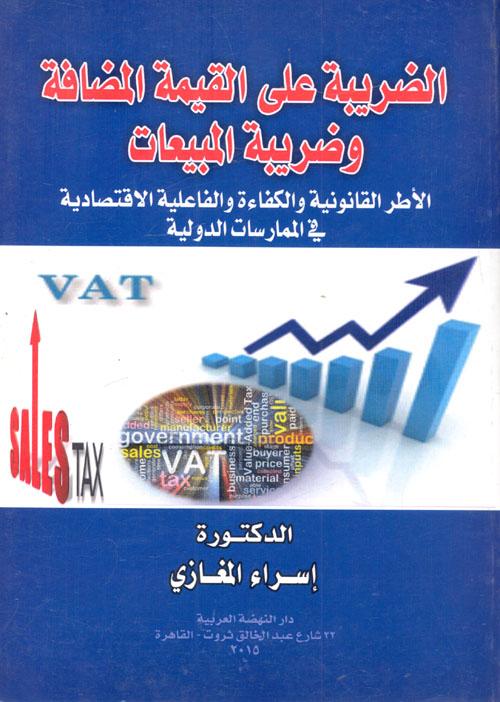 الضريبة علي القيمة المضافة و ضريبة المبيعات-الإطر القانوني و الكفاءة  و الفعالية الاقتصادية في الممارسات الدولية