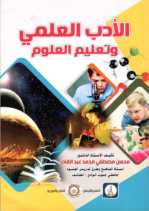 الأدب العلمي وتعليم العلوم