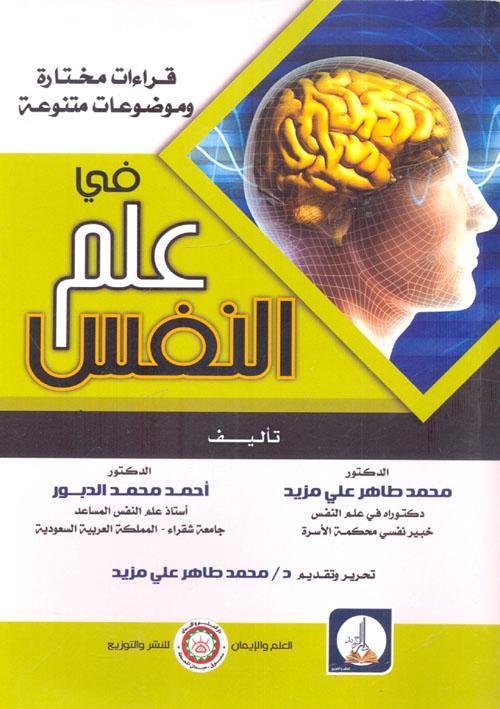 قراءات مختارة وموضوعات متنوعة في علم النفس