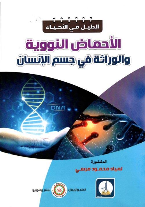 الأحماض النووية والوراثة في جسم الإنسان