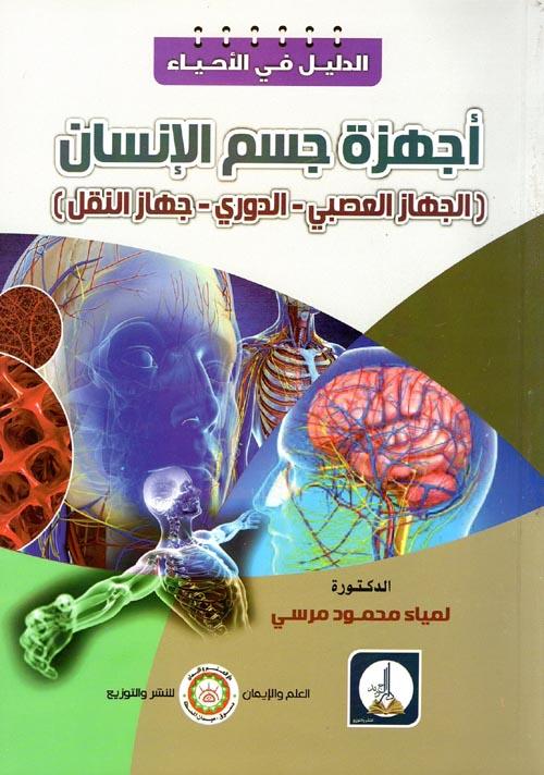 """أجهزة جسم الإنسان """"الجهاز العصبي - الدوري - جهاز النقل"""""""