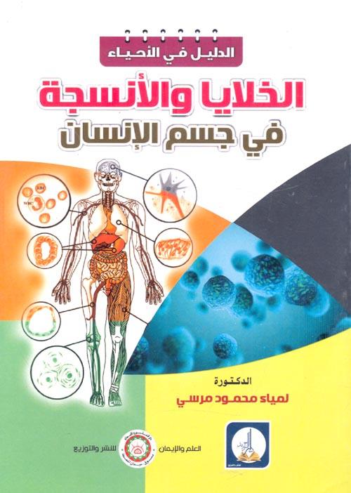 الخلايا والأنسجة في جسم الإنسان