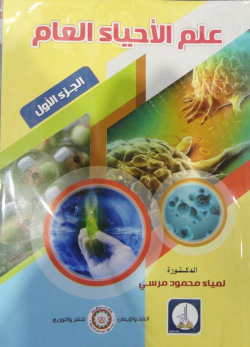 علم الأحياء العام