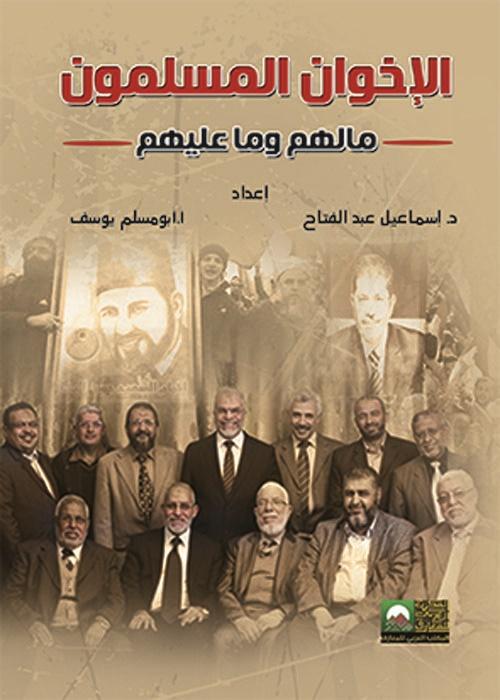 """الإخوان المسلمون """" مالهم وماعليهم """""""