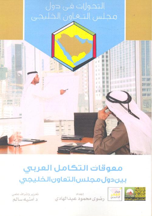 معوقات التكامل العربي بين دول مجلس التعاون الخليجي
