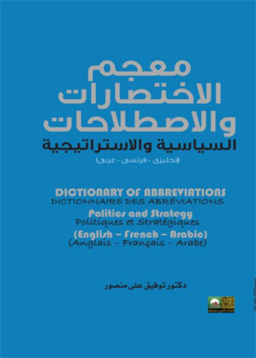 معجم الاختصارات والاصطلاحات السياسة والاستراتيجية