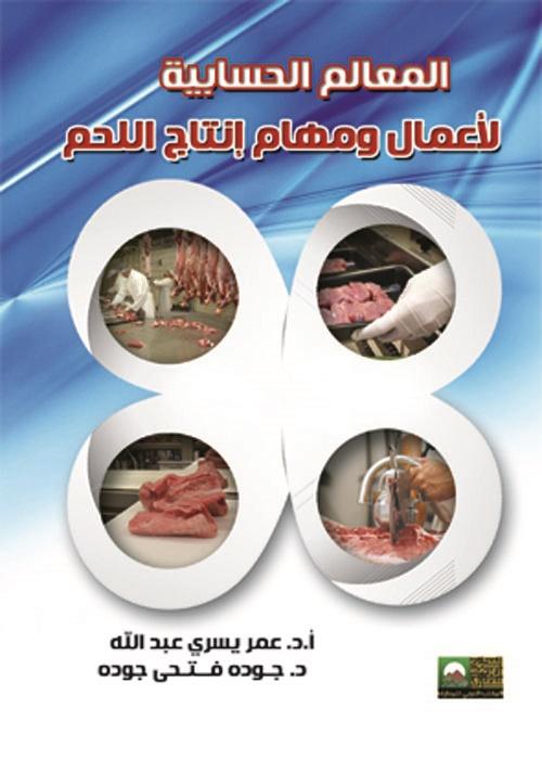 المعالم الحسابية لأعمال ومهام انتاج اللحم