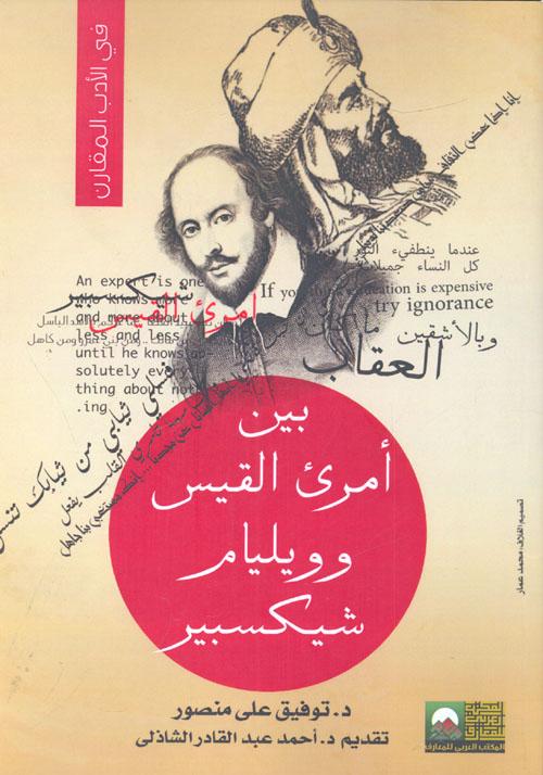 دراسة في الأدب المقارن بين امرؤ القيس و ويليام شكسبير