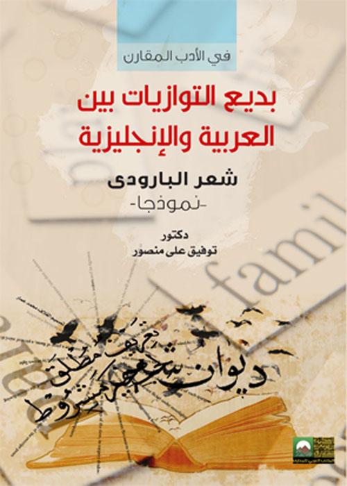في الأدب المقارن- بديع التوازيات بين العربية والإنجليزية