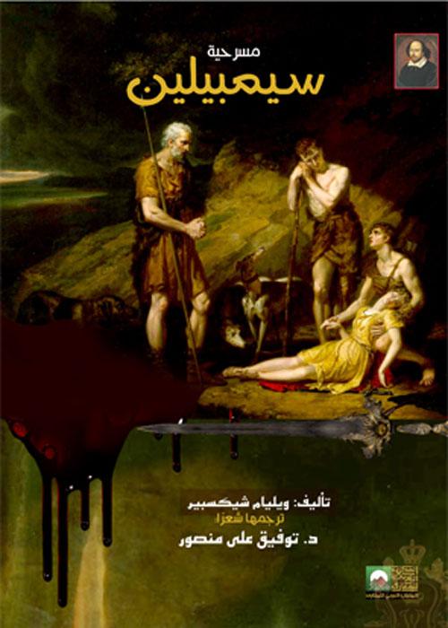 مسرحية سيمبيلين