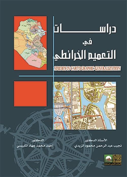 دراسات في التعميم الخرائطي