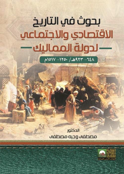 """بحوث في التاريخ الاقتصادي والاجتماعي لدولة المماليك """"648 - 923 هـ / 1250 - 1517م"""""""