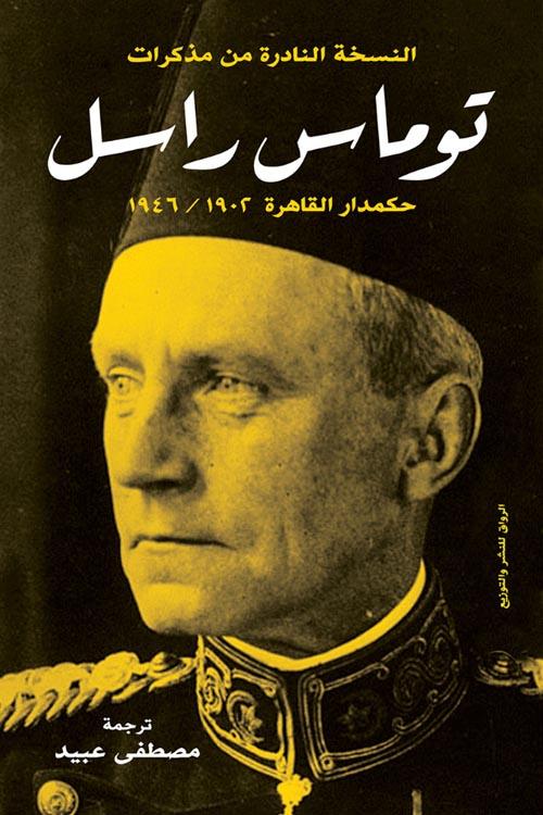"""مذكرات توماس راسل  """" حكمدار القاهرة 1902 -  1946"""""""