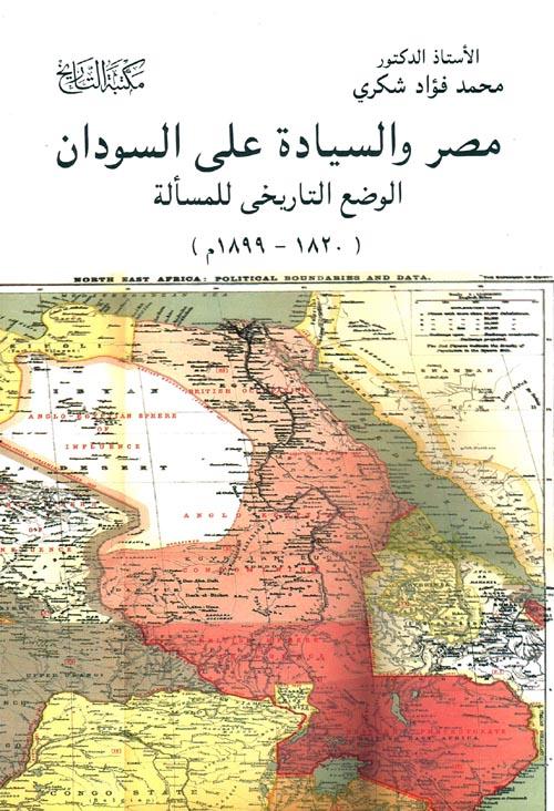 """مصر والسيادة علي السودان الوضع التاريخي للمسألة """"1820-1899"""""""