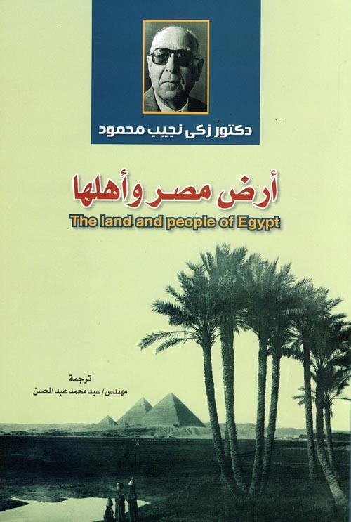 أرض مصر وأهلها