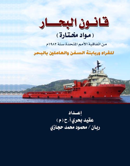 """قانون البحار """"مواد مختارة"""" من اتفاقية الأمم المتحدة سنة 1982م للقراء وربابنة السفن والعاملين بالبحر"""